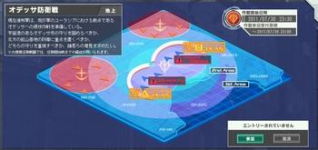 20110730-大規模任務.jpg