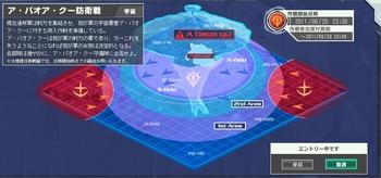 20110820-大規模任務.jpg