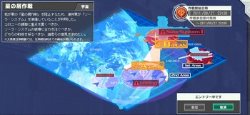 20110827-大規模任務.jpg