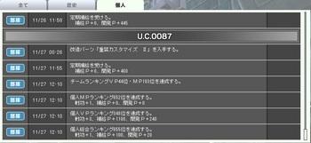 20111127-個人.jpg