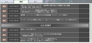 20111127-歴史.jpg