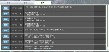 20111204-個人.jpg