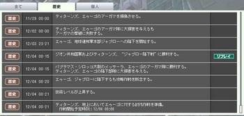 20111204-歴史.jpg