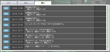 20111211-個人.jpg