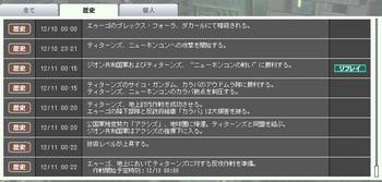 20111211-歴史.jpg