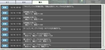 20111218-個人.jpg