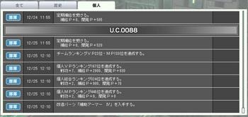 20111225-個人.jpg