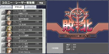20111225-大規模任務結果.jpg