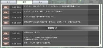 20111225-歴史.jpg