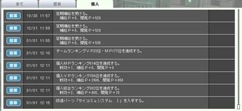 2012-01-01-個人.jpg