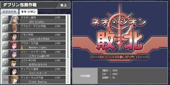 2012-01-01-大規模任務結果.jpg