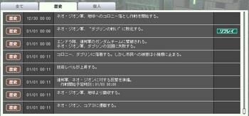 2012-01-01-歴史.jpg