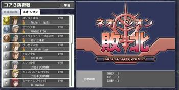 2012-01-08-大規模任務結果.jpg
