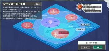 2012-02-04-大規模任務.jpg