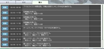 2012-02-05-個人.jpg