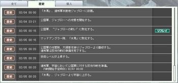 2012-02-05-歴史.jpg