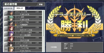 2012-02-27-大規模任務結果.jpg
