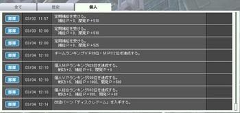 2012-03-04-個人.jpg
