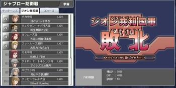2012-03-04-大規模任務結果.jpg