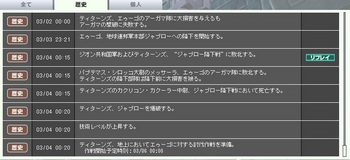 2012-03-04-歴史.jpg