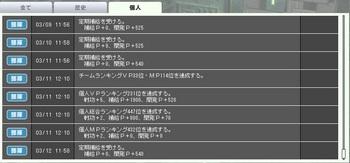 2012-03-13-個人.jpg