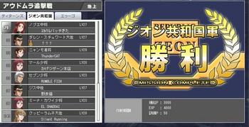 2012-03-13-大規模任務結果.jpg