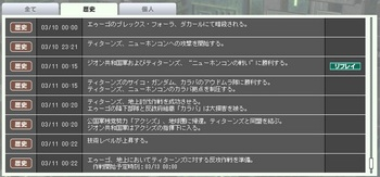 2012-03-13-歴史.jpg