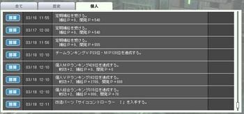 2012-03-20-個人.jpg