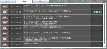 2012-03-20-歴史.jpg