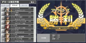 2012-03-20大規模任務結果.jpg