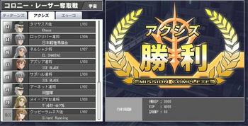 2012-03-26大規模任務結果.jpg
