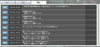 2012-04-01-個人.jpg