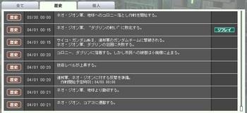 2012-04-01-歴史.jpg