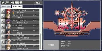 2012-04-01大規模任務結果.jpg