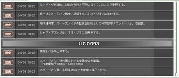 2012-04-08-歴史.jpg