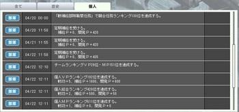 2012-04-25-個人.jpg