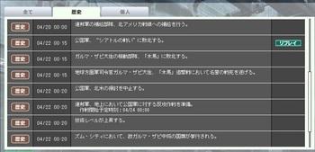 2012-04-25-歴史.jpg