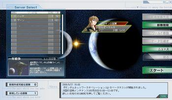サーバー選択画面.jpg