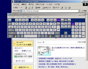 スクリーンキーボード.jpg