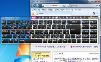 win7_スクリーンキーボード.jpg