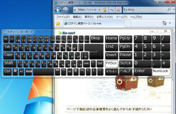 win7_スクリーンキーボード+テンキー.jpg
